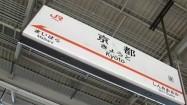 Tablica na stacji kolejowej w Kioto